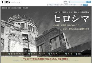 ヒロシマ公式サイト