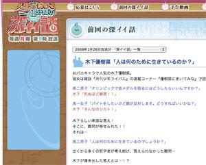 深イイ話のサイト画面