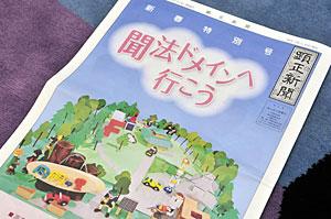 顕正新聞の平成21年元旦号
