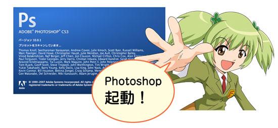 photoshop起動