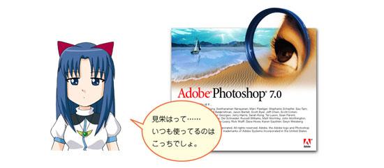 photoshopバージョン7