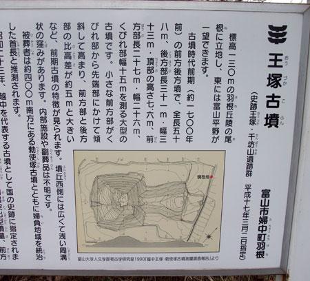 王塚古墳案内板