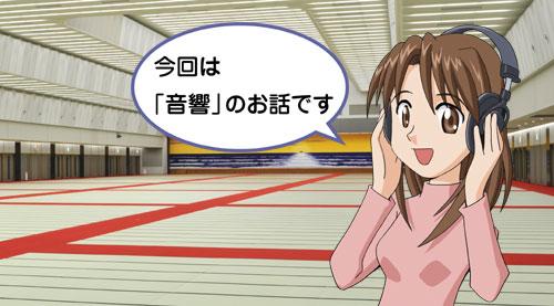 noriko02 【音響】平面スピーカーでスッキリ聞こえるよ!(その1)