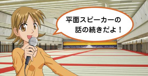 noriko03 【音響】平面スピーカーでスッキリ聞こえるよ!(その2)