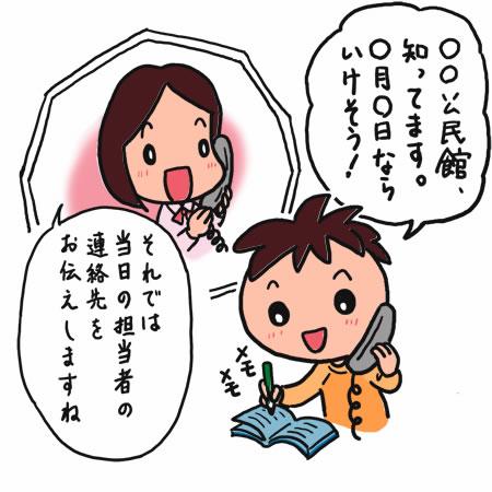 e8ac9be6bc94e4bc9ae381abe8a18ce38193e3818603 1 親鸞会の勉強会に行ってみよう(前編)