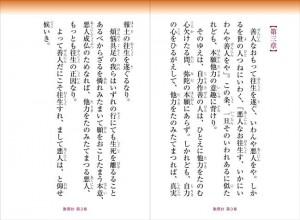 tanni genbun 300x220 丹羽文雄(3)歎異抄に魅せられた人々