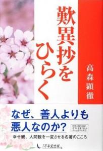tannisho1 204x300 野間宏(1)《歎異抄に魅せられた人々》