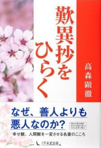 tannisho 204x300 東条英機(2)歎異抄に魅せられた人々